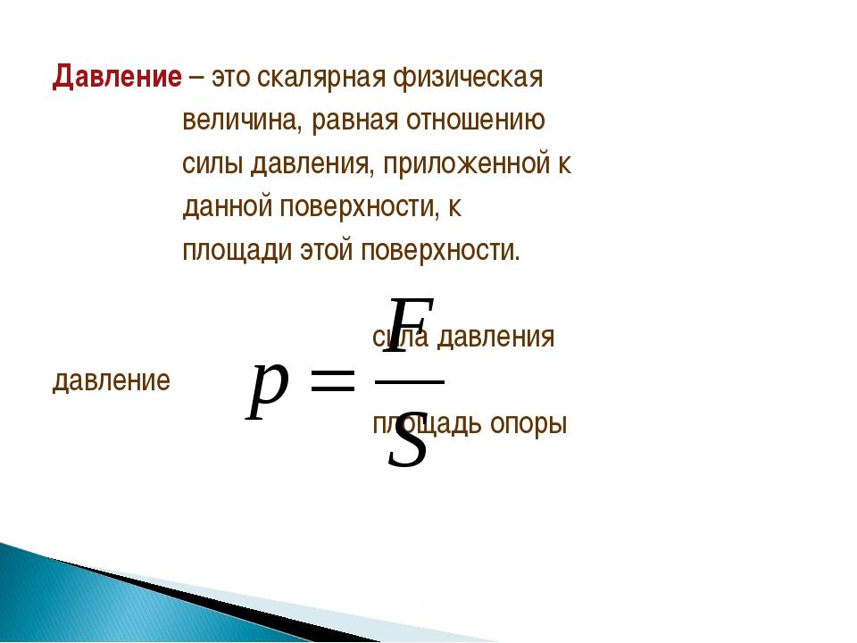 Давление – это скалярная физическая величина, равная отношению силы давления,...
