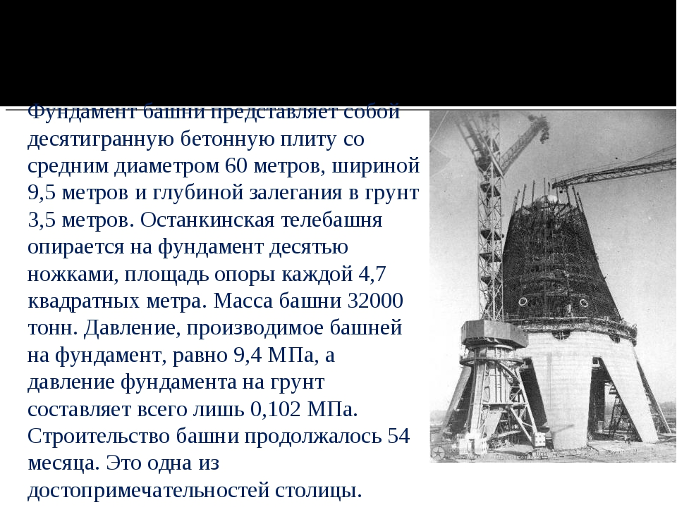 Фундамент башни представляет собой десятигранную бетонную плиту со средним ди...