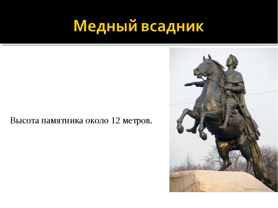 Высота памятника около 12 метров.