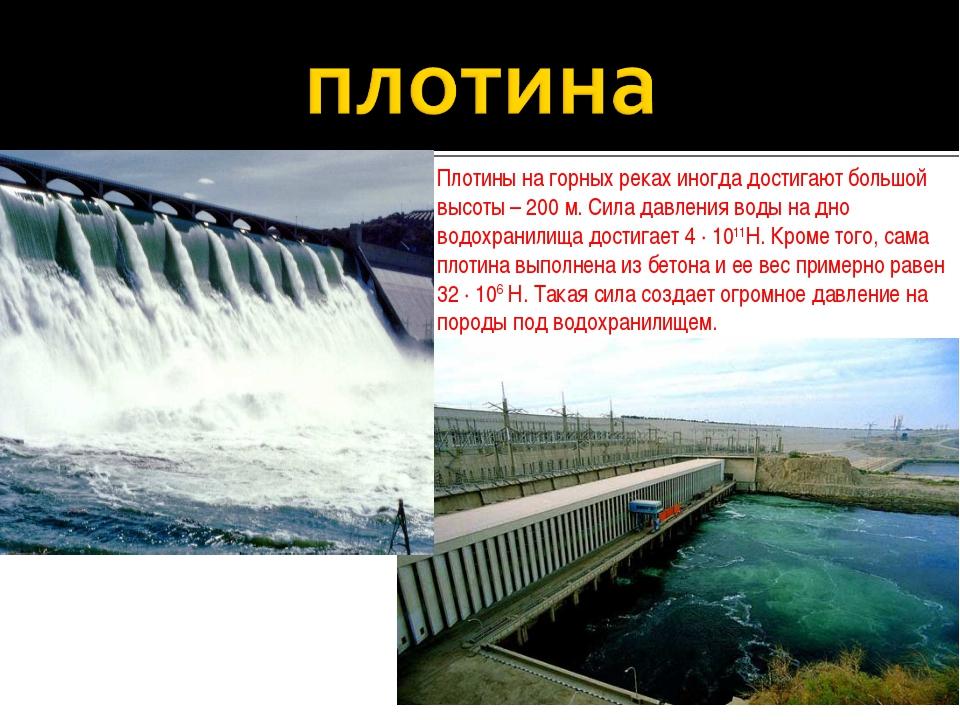Плотины на горных реках иногда достигают большой высоты – 200 м. Сила давлени...