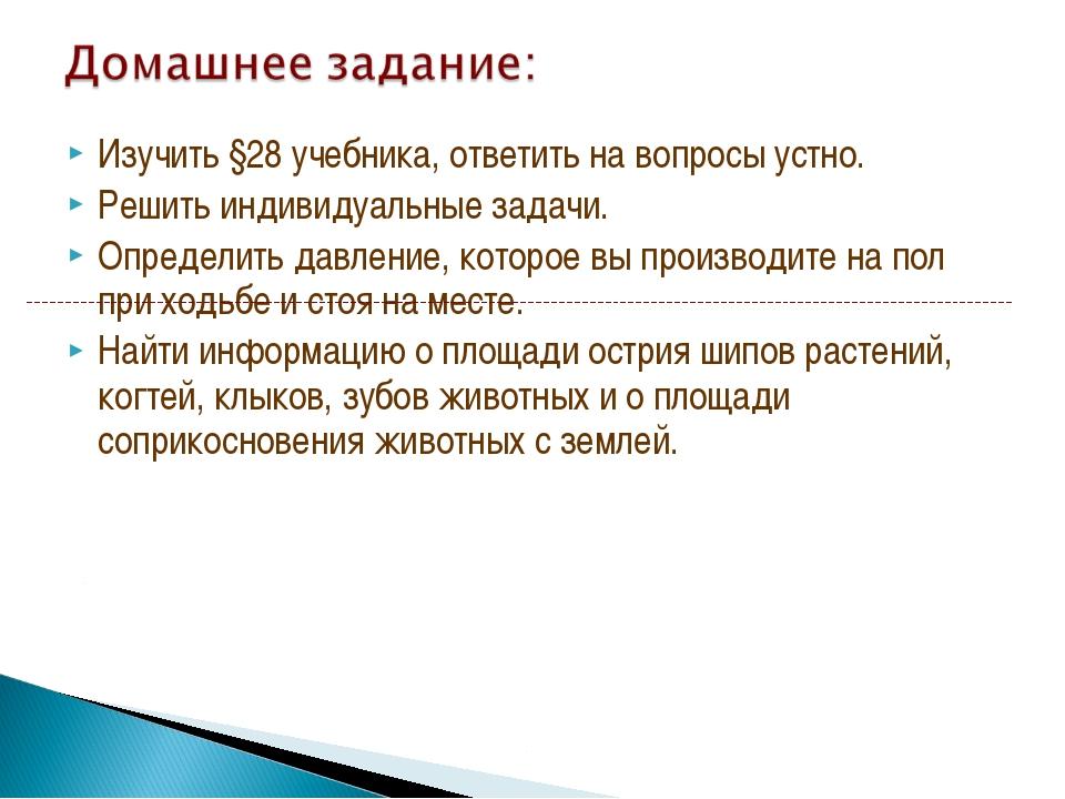 Изучить §28 учебника, ответить на вопросы устно. Решить индивидуальные задачи...