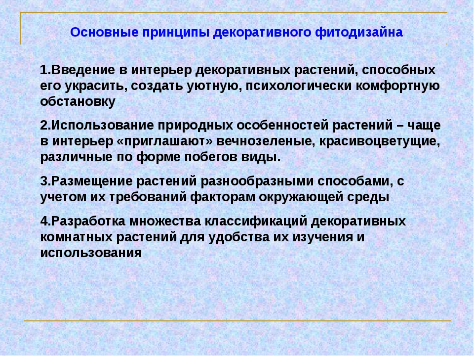 Основные принципы декоративного фитодизайна 1.Введение в интерьер декоративны...