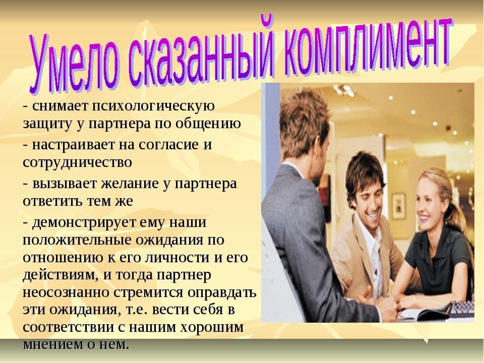 - снимает психологическую защиту у партнера по общению - настраивает на сог...