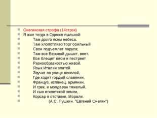 Онегинская строфа (14строк) Я жил тогда в Одессе пыльной: Там долго ясны неб