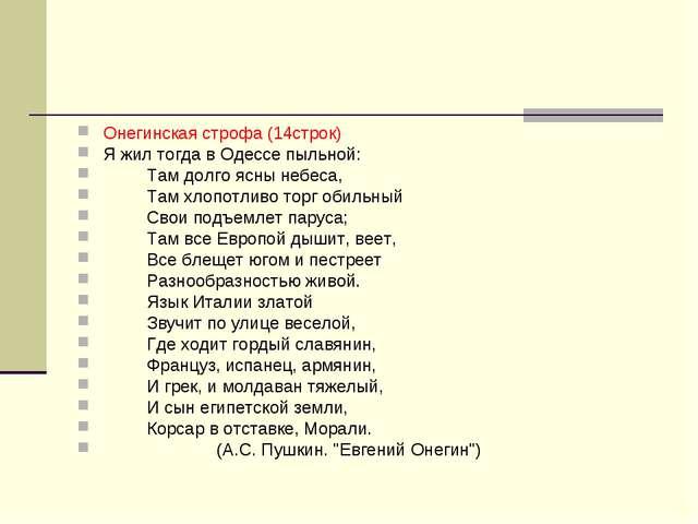 Онегинская строфа (14строк) Я жил тогда в Одессе пыльной: Там долго ясны неб...