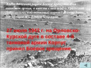 Когда получила первое боевое крещение 4-ая танковая армия, а вместе с ней и