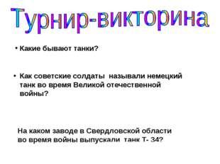 Какие бывают танки? (тяжёлые, лёгкие, средние, плавающие) Как советские солд