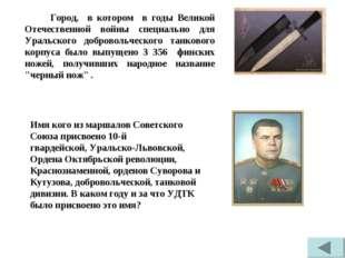 Город, в котором в годы Великой Отечественной войны специально для Уральского