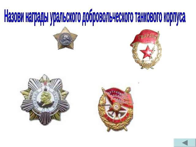Орден Красного Знамени Орден Суворова 2 степени Орден Кутузова 2 степени Сов...