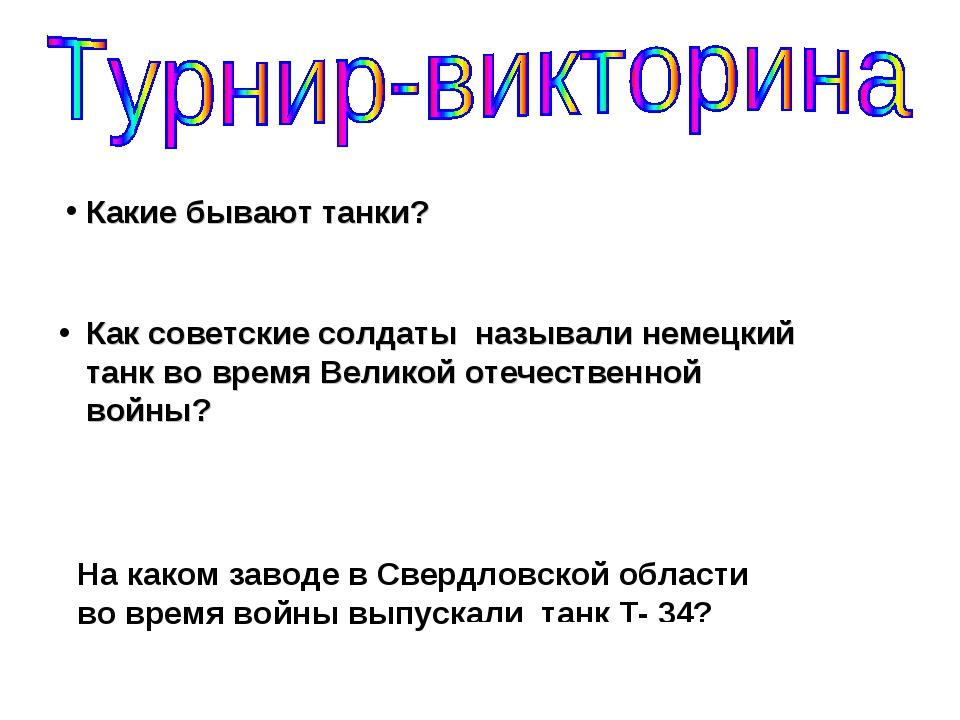 Какие бывают танки? (тяжёлые, лёгкие, средние, плавающие) Как советские солд...