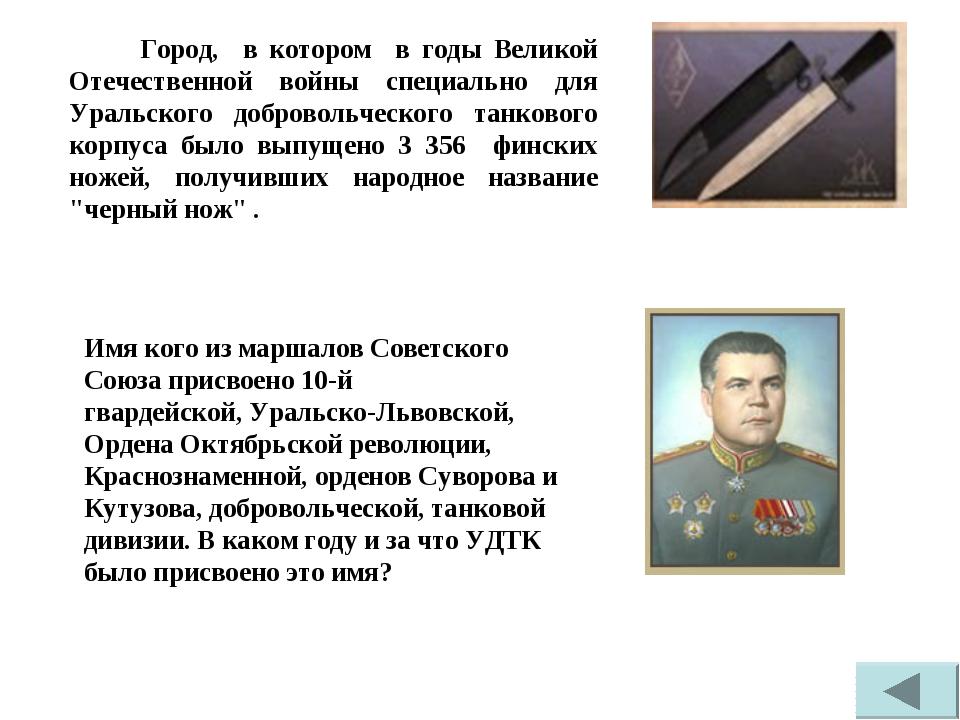 Город, в котором в годы Великой Отечественной войны специально для Уральского...