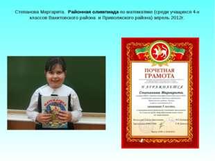 Степанова Маргарита. Районная олимпиада по математике (среди учащихся 4-х кла