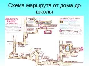 Схема маршрута от дома до школы