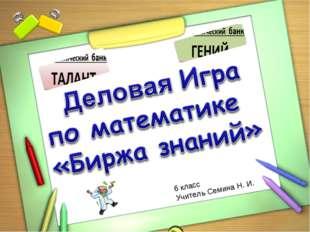 6 класс Учитель Семина Н. И.