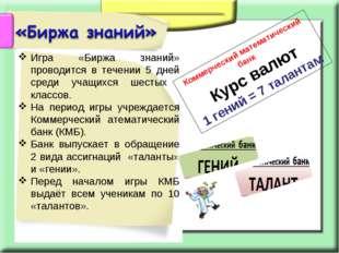Игра «Биржа знаний» проводится в течении 5 дней среди учащихся шестых классов