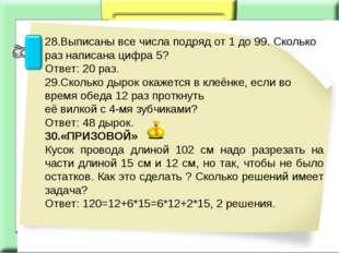 28.Выписаны все числа подряд от 1 до 99. Сколько раз написана цифра 5? Ответ
