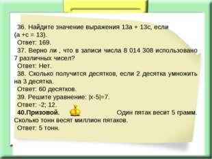 36. Найдите значение выражения 13а + 13с, если (а +с = 13). Ответ: 169. 37.