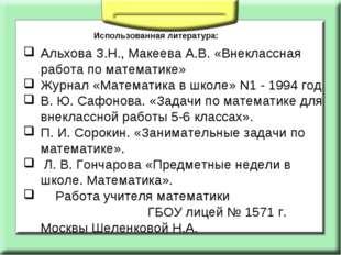 Альхова З.Н., Макеева А.В. «Внеклассная работа по математике» Журнал «Математ