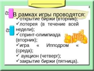 В рамках игры проводятся: открытие биржи (вторник); лотерея (в течение всей н