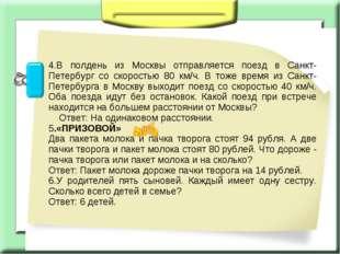4.В полдень из Москвы отправляется поезд в Санкт-Петербург со скоростью 80 к
