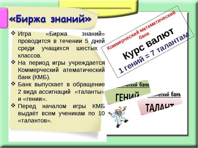 Игра «Биржа знаний» проводится в течении 5 дней среди учащихся шестых классов...