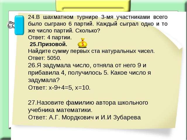 24.В шахматном турнире 3-мя участниками всего было сыграно 6 партий. Каждый...