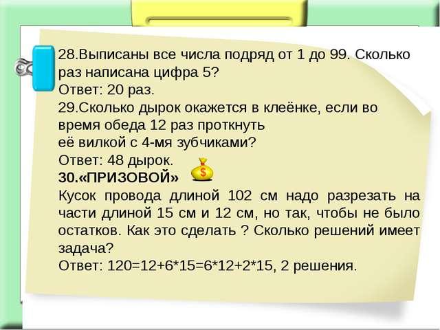 28.Выписаны все числа подряд от 1 до 99. Сколько раз написана цифра 5? Ответ...