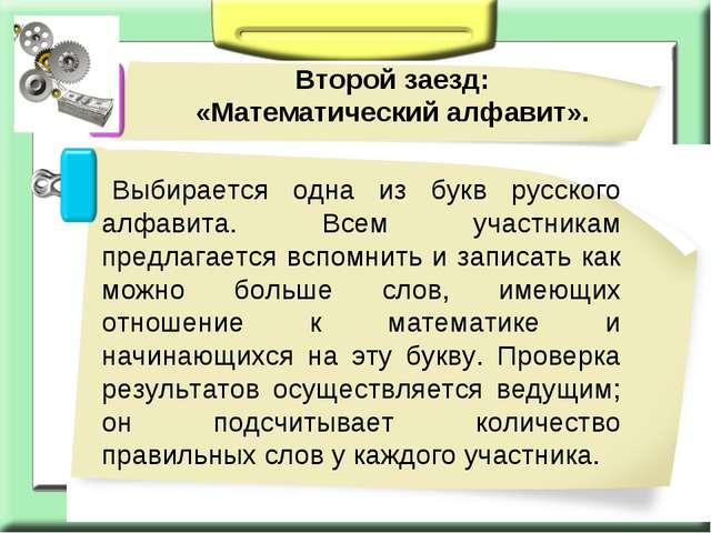 Второй заезд: «Математический алфавит». Выбирается одна из букв русского алф...
