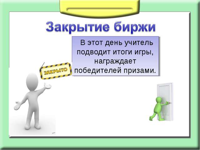 В этот день учитель подводит итоги игры, награждает победителей призами.