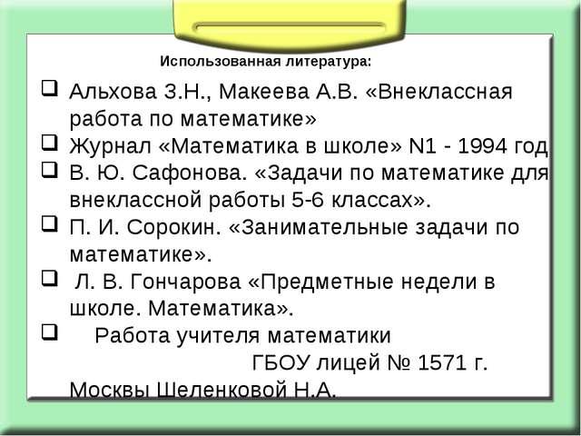 Альхова З.Н., Макеева А.В. «Внеклассная работа по математике» Журнал «Математ...