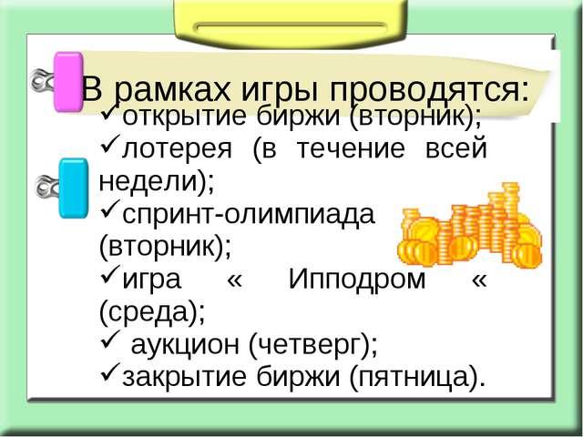 В рамках игры проводятся: открытие биржи (вторник); лотерея (в течение всей н...