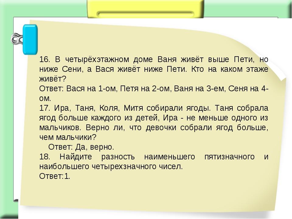 16. В четырёхэтажном доме Ваня живёт выше Пети, но ниже Сени, а Вася живёт н...