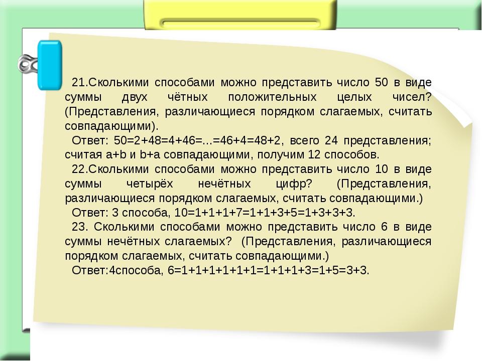 21.Сколькими способами можно представить число 50 в виде суммы двух чётных п...