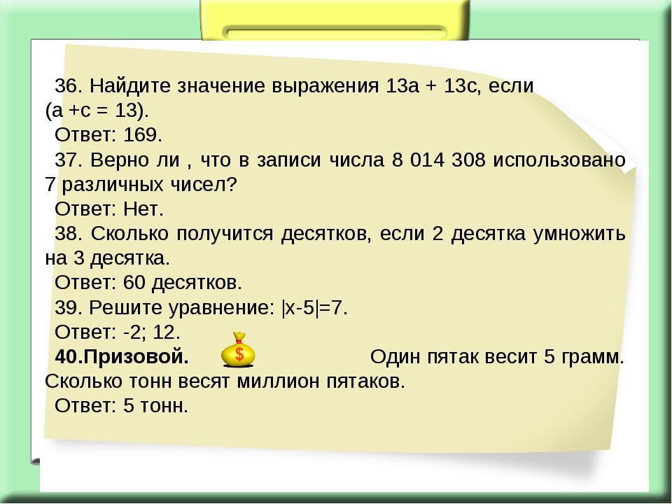 36. Найдите значение выражения 13а + 13с, если (а +с = 13). Ответ: 169. 37....