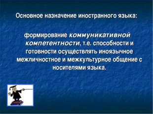 Основное назначение иностранного языка: формирование коммуникативной компетен
