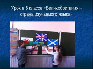 Урок в 5 классе «Великобритания – страна изучаемого языка»