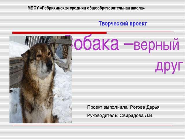 Собака –верный друг Проект выполнила: Рогова Дарья Руководитель: Свиридова Л...