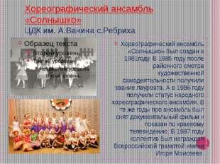 Хореографический ансамбль «Солнышко» ЦДК им. А.Ванина с.Ребриха Хореографиче