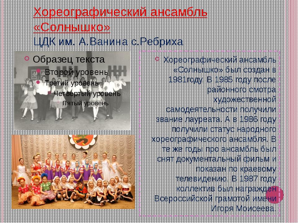 Хореографический ансамбль «Солнышко» ЦДК им. А.Ванина с.Ребриха Хореографиче...