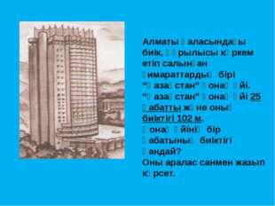 """Алматы қаласындағы биік, құрылысы көркем етіп салынған ғимараттардың бірі """"Қ"""