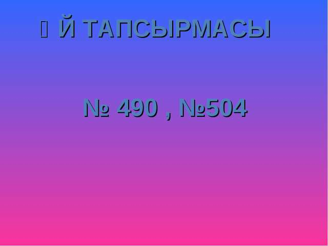 ҮЙ ТАПСЫРМАСЫ № 490 , №504
