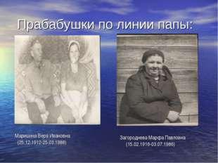 Прабабушки по линии папы: Загороднева Марфа Павловна (15.02.1916-03.07.1986)