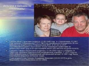 Дедушка и бабушка по линии мамы: Гришин Иван Тарасович родился 11.06.1949 год