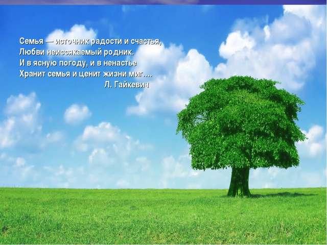 Семья — источник радости и счастья, Любви неиссякаемый родник. И в ясную пог...