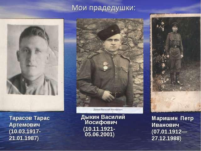 Мои прадедушки: Дыкин Василий Иосифович (10.11.1921-05.06.2001) Тарасов Тара...