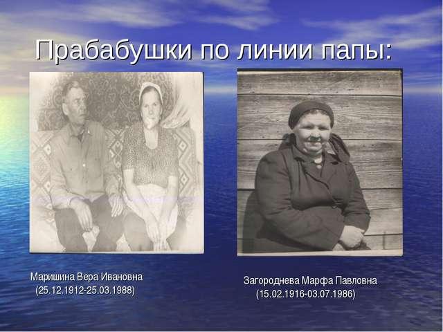 Прабабушки по линии папы: Загороднева Марфа Павловна (15.02.1916-03.07.1986)...