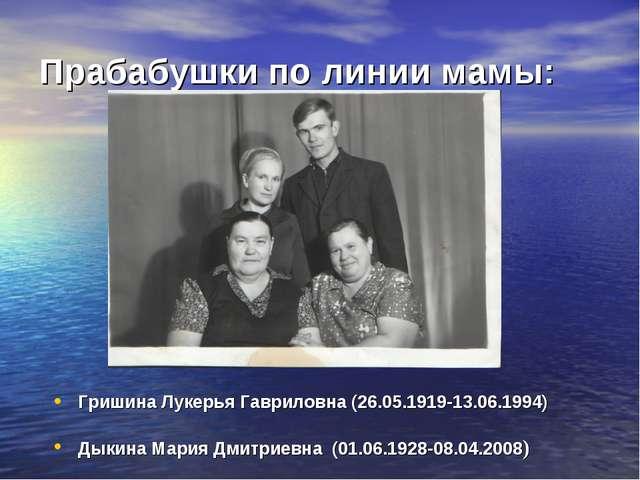 Прабабушки по линии мамы: Гришина Лукерья Гавриловна (26.05.1919-13.06.1994)...