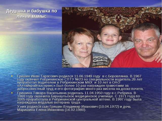 Дедушка и бабушка по линии мамы: Гришин Иван Тарасович родился 11.06.1949 год...