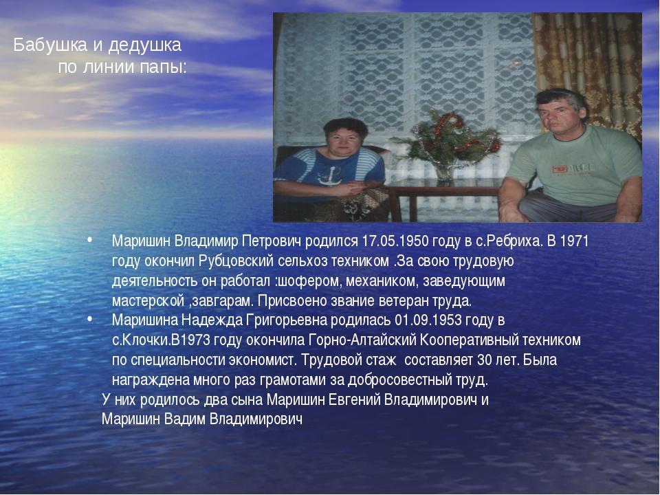 Маришин Владимир Петрович родился 17.05.1950 году в с.Ребриха. В 1971 году о...