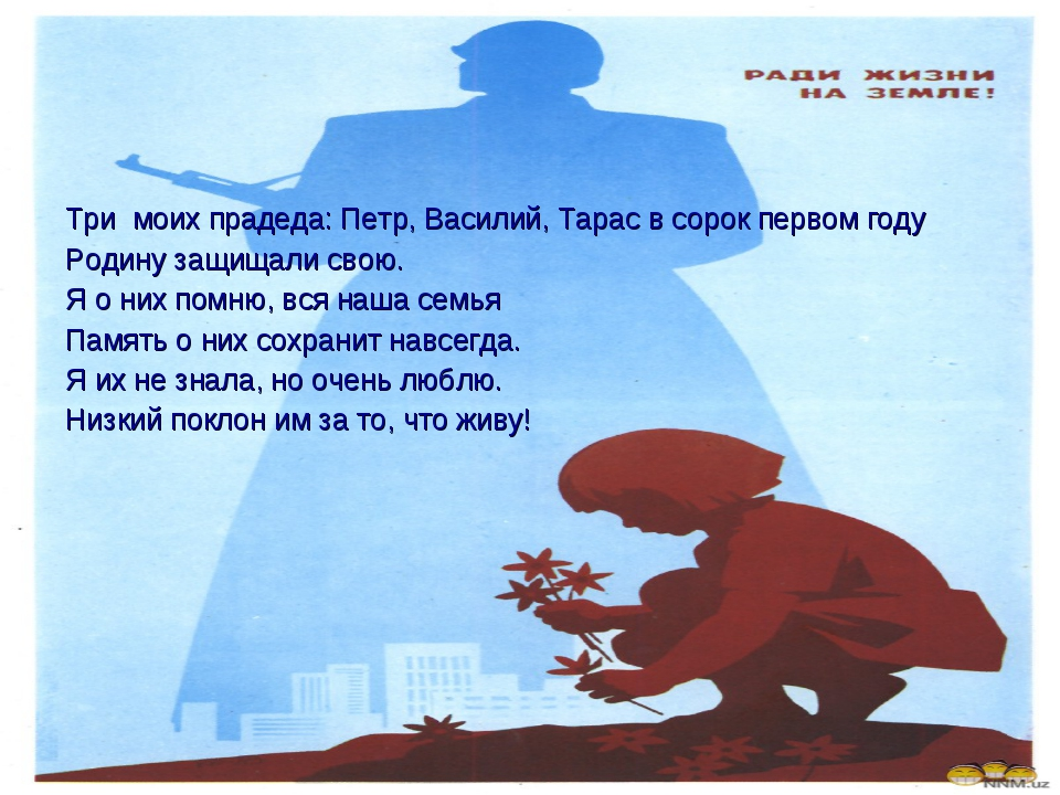 Три моих прадеда: Петр, Василий, Тарас в сорок первом году Родину защищали св...